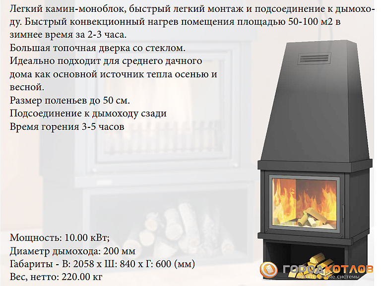 Температура нагрева дымохода печи камина дымоход для чего выдра