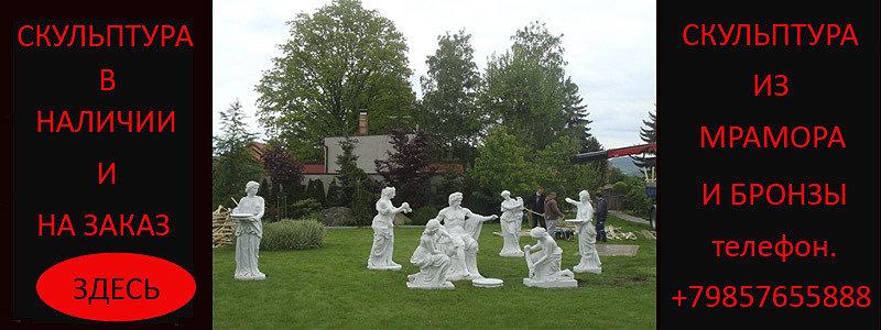 купить скульптуру из мрамора